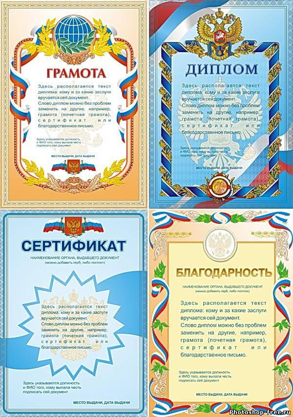Шаблоны диплом грамота сертификат